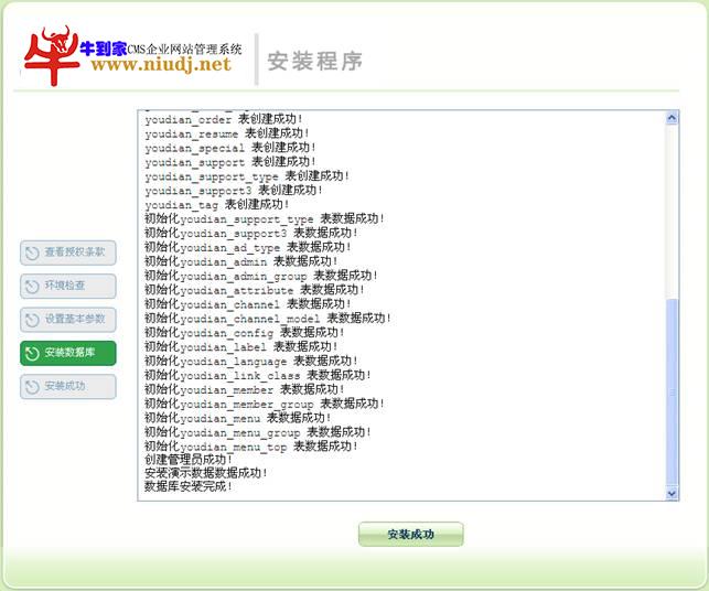 安装数据库.jpg