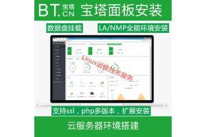 linux阿里腾讯云服务器环境搭建配置网站搬家宝塔面板安装ssl证书