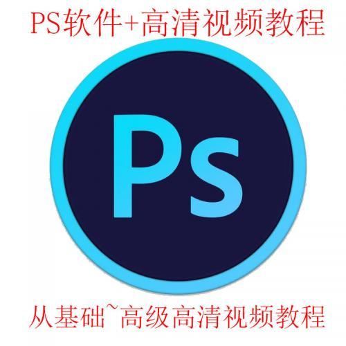 中文PS破解版软件Adobe Photoshop CS6(64 Bit)送零基础到高级PS高清视频教程共30课简单易学