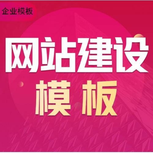 中英文企业网站建设模板源码带后台适合餐饮行业建站