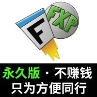 FlashFXP中文免安装版FTP空间上传下载软件工具自带激活程序永久免费ftp