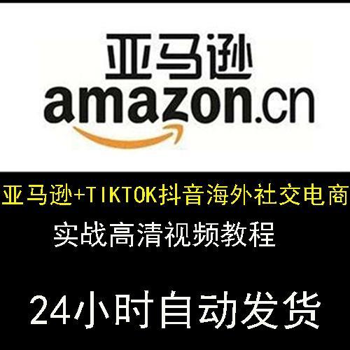 TIKTOK抖音+亚马逊海外社交电商低价引流实战高清视频教程