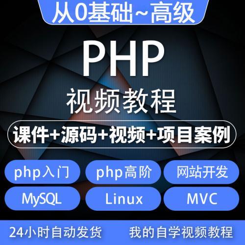 php视频教程入门到精通全套零基础网站开发项目实战教学网课