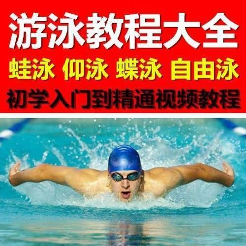 游泳培训,零基础自学教程高清视频,蛙、仰、蝶、自由泳等技巧,适合儿童及成年人,新手十分钟到精通