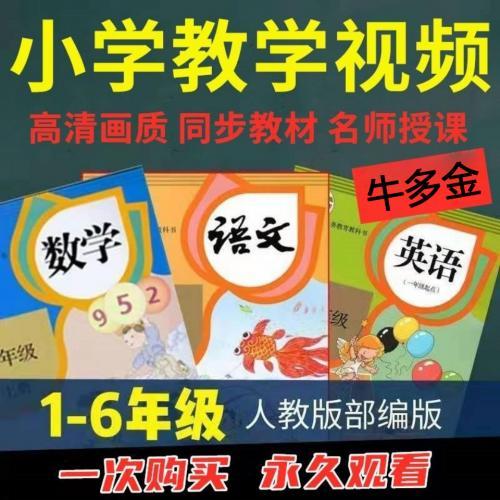 小学1到6年级语文、数学、英语上下册同步教学视频课程网课