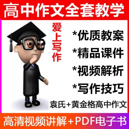 高中作文写作技巧秘笈,袁氏和黄金格高清视频教程课