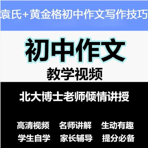 初中语文作文写作技巧视频教程初一初二初三阅读理解中考辅导自学网课