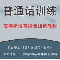 标准普通话训练视频教程,科学发音矫正,说话吐字播音主持广播课