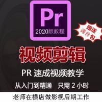 PR剪辑高清视频教程零基础到高级+素材课件