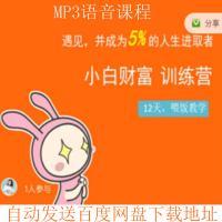 实用的理财免费培训MP3语音课程,让中国人更懂金融