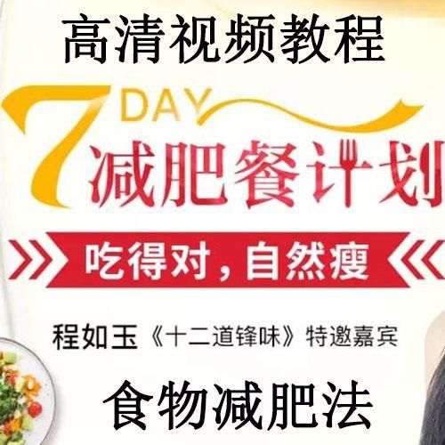 最适合懒人的减肥方法:7天食物用餐计划,吃的对,自然瘦(完结)