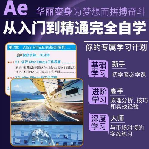 AE教程入门到精通视频教程超级合辑+练习文件+30款ae项目模板