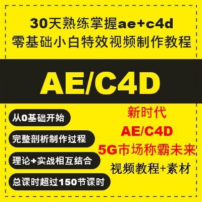 2020新原创设计30天熟练掌握AE+C4D零基础小白到精通特效视频制作教程