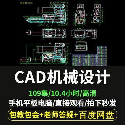 0基础小白学习AutoCAD(机械)软件到精通视频教程