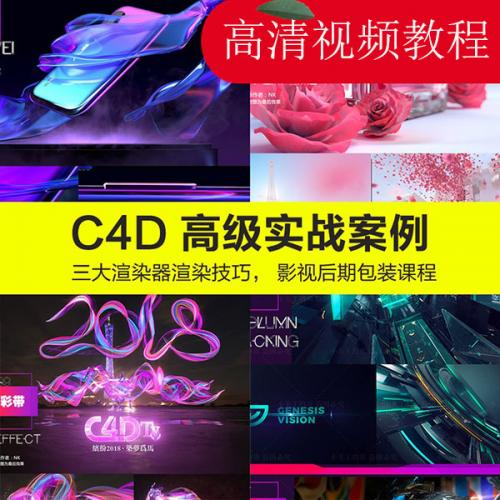 c4d中文高级案例视频教程影视建模动画渲染场景设计