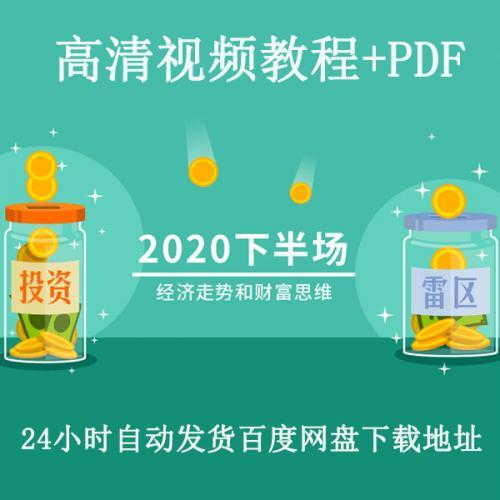 未来几年经济走势和财富思维剖析视频教程+PDF课