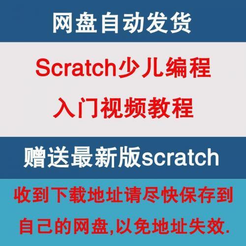 scratch机器人少儿趣味儿童编程入门课自学启蒙教程套软件视频