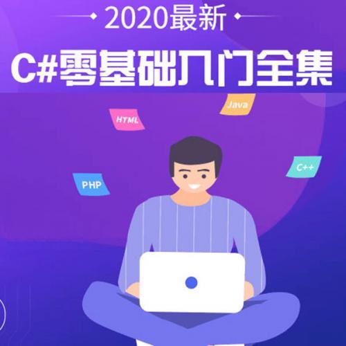 2020年最新C#入门到精通全集视频课程+课件资料