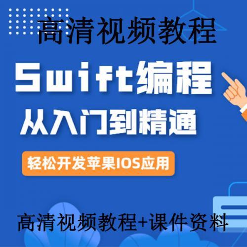 IOS开发Swift编程从入门到精通视频课程