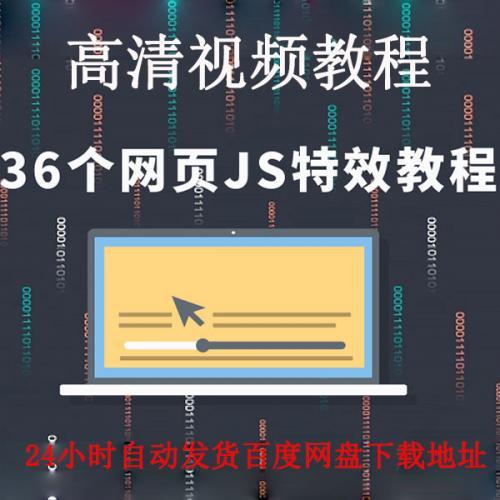 36个网页JS开发课,JavaScript特效从0基础到精通高清视频教程