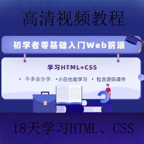 零基础小白十八天学习HTML、CSS高清视频教程+课件