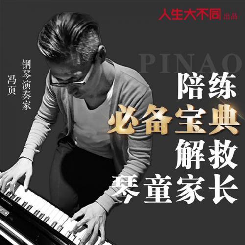 钢琴入门到精通高清视频培训课程,冯页导师一对一陪练教学