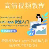 uni-app从零开始到精通快速入门高清视频教程,HBuilderX和uniCloud,体验高效全栈开发