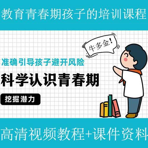 教育青春期孩子的方法指南和经验视频培训教程,准确引导孩子避开风险课