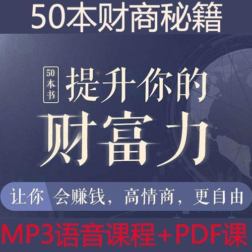 50本财商秘籍mp3音频课程,全面提升你的财富力,让你会赚钱,高情商,更自由!