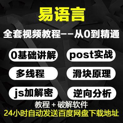 易语言中文编程教程post游戏辅助脚本软件开发视频教程