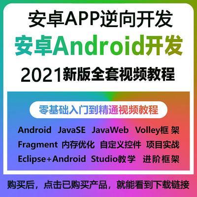 Android安卓手机App编程开发项目实战课程,全套视频教程入门到精通