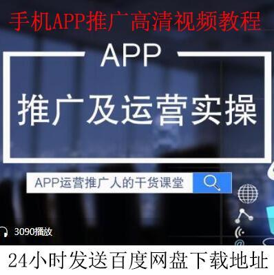 手机app如何做推广?本视频课程专业解决APP推广难题,让产品运营更轻松