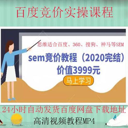2020百度SEM竞价实操高清视频培训课程,无经验小白从入门到高级共61节MP4