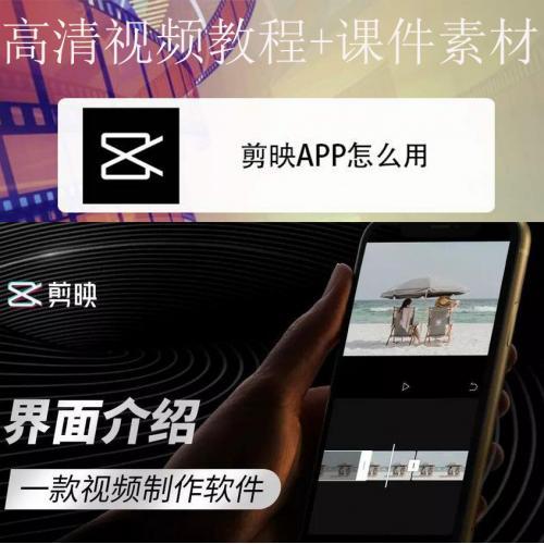 小白零基础学习抖音、快手等手机版视频剪辑软件,实操剪映高清MP4视频教程
