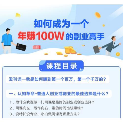 业余时间干点什么兼职,如何成为一个年赚100W的副业高手