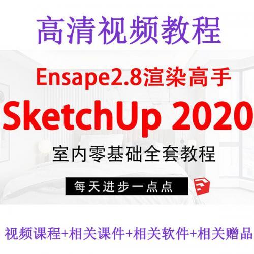 零基础学习SketchUp全套建模和Enscape渲染高清视频课程+软件+课件