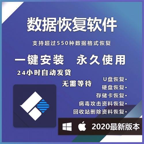 万兴恢复专家v9.0.8.10中文破解版【免激活、汉化】,微信、电脑数据误删除丢失怎么恢复方法