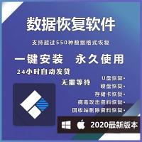 万兴恢复专家v9.0.8.10中文破解版【免激活、汉化】,微信、电脑数据误删除丢失怎么恢
