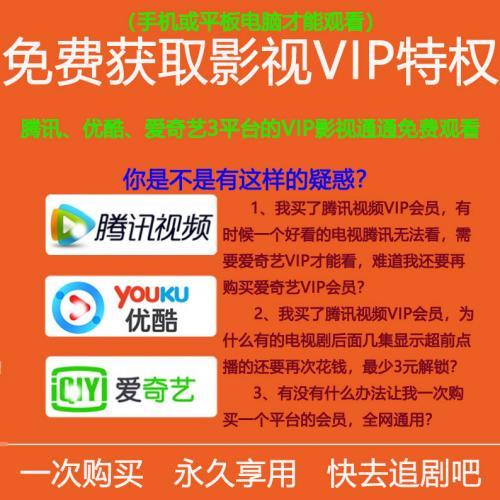 教你免费获得腾讯优酷爱奇艺VIP会员观看电影电视剧的方法,超前点播都能追额