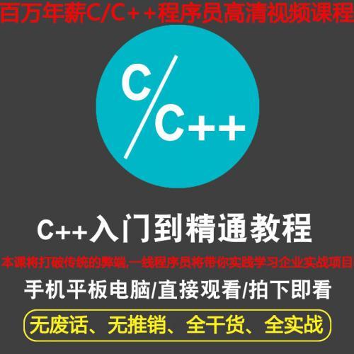 百万年薪程序员教你从0基础到高级学习C/C++语言高清视频培训课,打破传统的弊端,带你实践学习企业实战项目中LInux后端常用的开发知识!