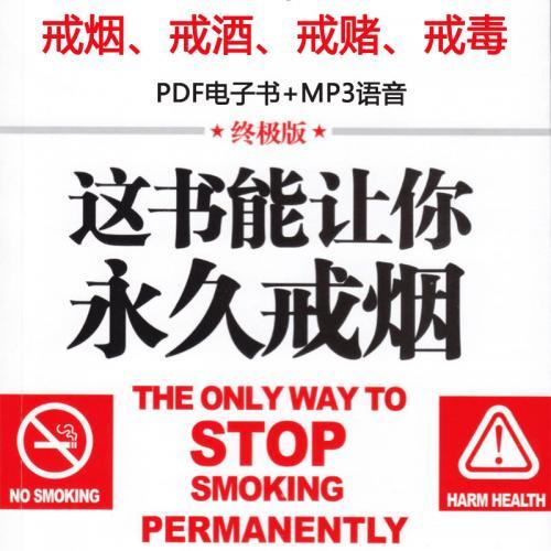 「这书能让你永久戒烟」完整影印终极版PDF,还赠送戒酒毒电子书+MP3语音讲解
