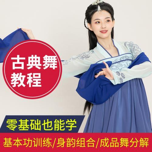 中国古典舞基本功训练视频教程成品舞蹈分解动作身韵组合基训教材