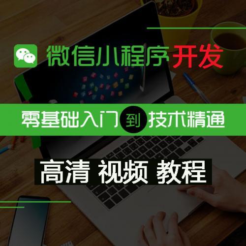 微信小程序开发高清视频教程,零基础制作本地生活小程序到精通