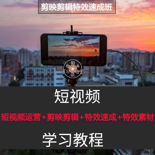 剪映剪辑特效速成班:教你一部手机玩转短视频,提供上千款特效素材