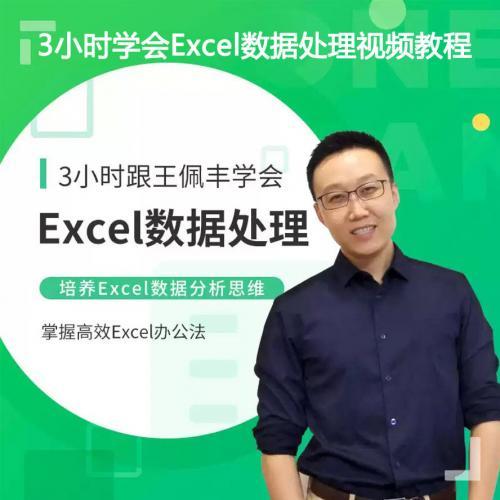 3小时学会Excel数据处理高清视频教程,贯穿数据整理、分析、呈现等模块核心内容