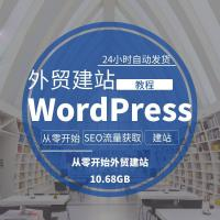 用WordPress程序从0开始外贸网站建设高清视频教程,让你通过Google做SEO免费获取精准客户