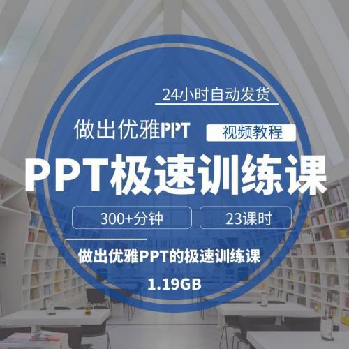 做出优雅PPT的极速训练高清视频教程,帮你梳理复杂的知识结构