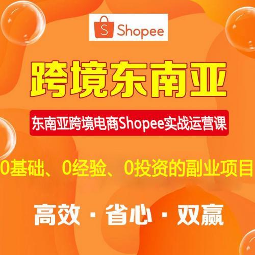 2021年东南亚虾皮Shopee跨境电商网店实战运营高清视频课程